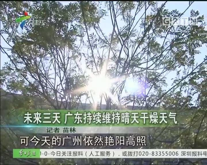 未来三天 广东持续维持晴天干燥天气