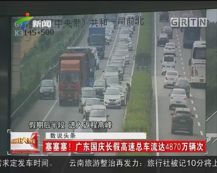 塞塞塞!广东国庆长假高速总车流达4870万辆次
