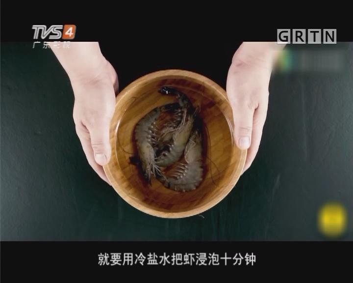 睩睩教你轻松清洗活虾