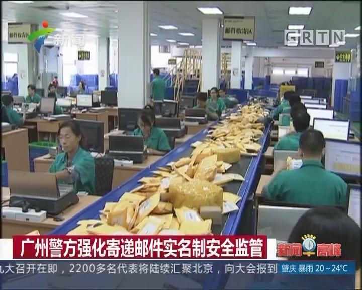 广州警方强化寄递邮件实名制安全监管