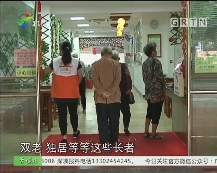 广州最大长者助餐厅 日供350份健康暖饭