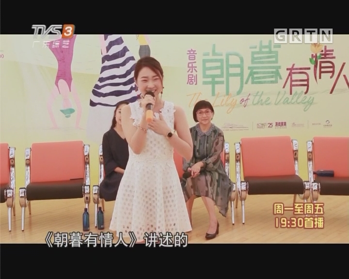 音乐剧《朝暮有情人》 11月4日广州开演