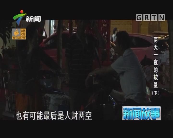 [2017-10-27]新闻故事:两天一夜的较量(下)