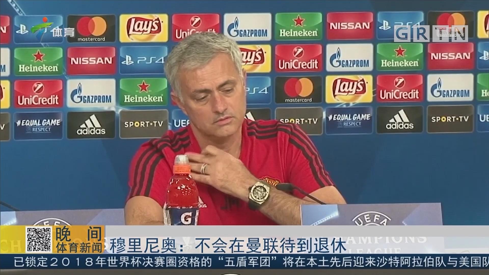 穆里尼奥:不会在曼联待到退休