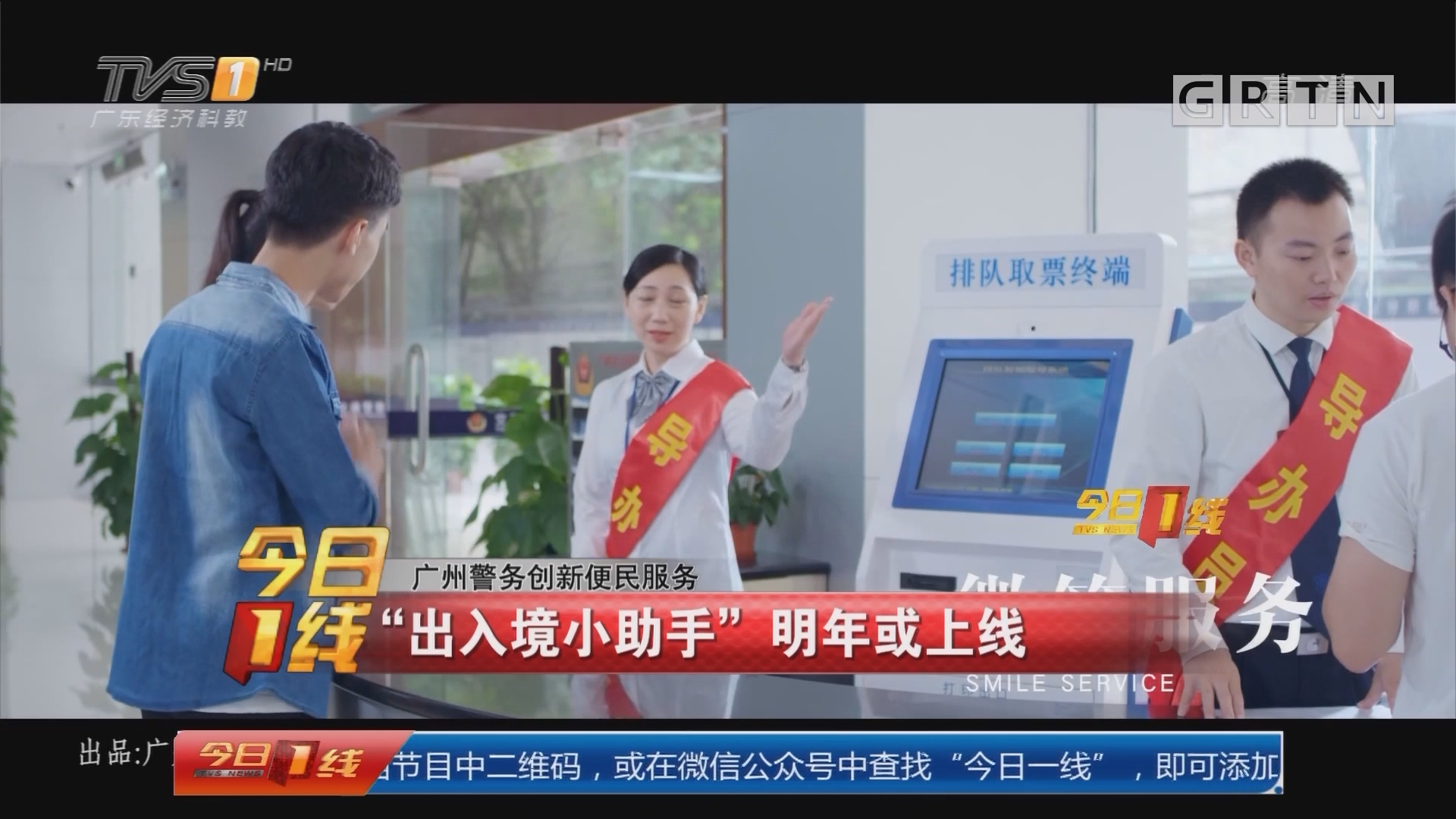 """广州警务创新便民服务:""""出人境小助手""""明年或上线"""