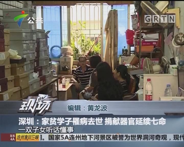 深圳:家贫学子罹病去世 捐献器官延续七命