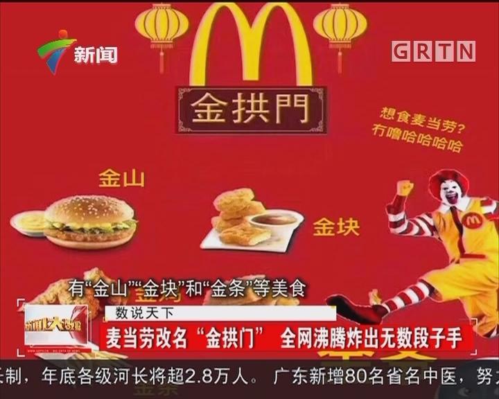 """麦当劳改名""""金拱门"""" 全网沸腾炸出无数段子手"""