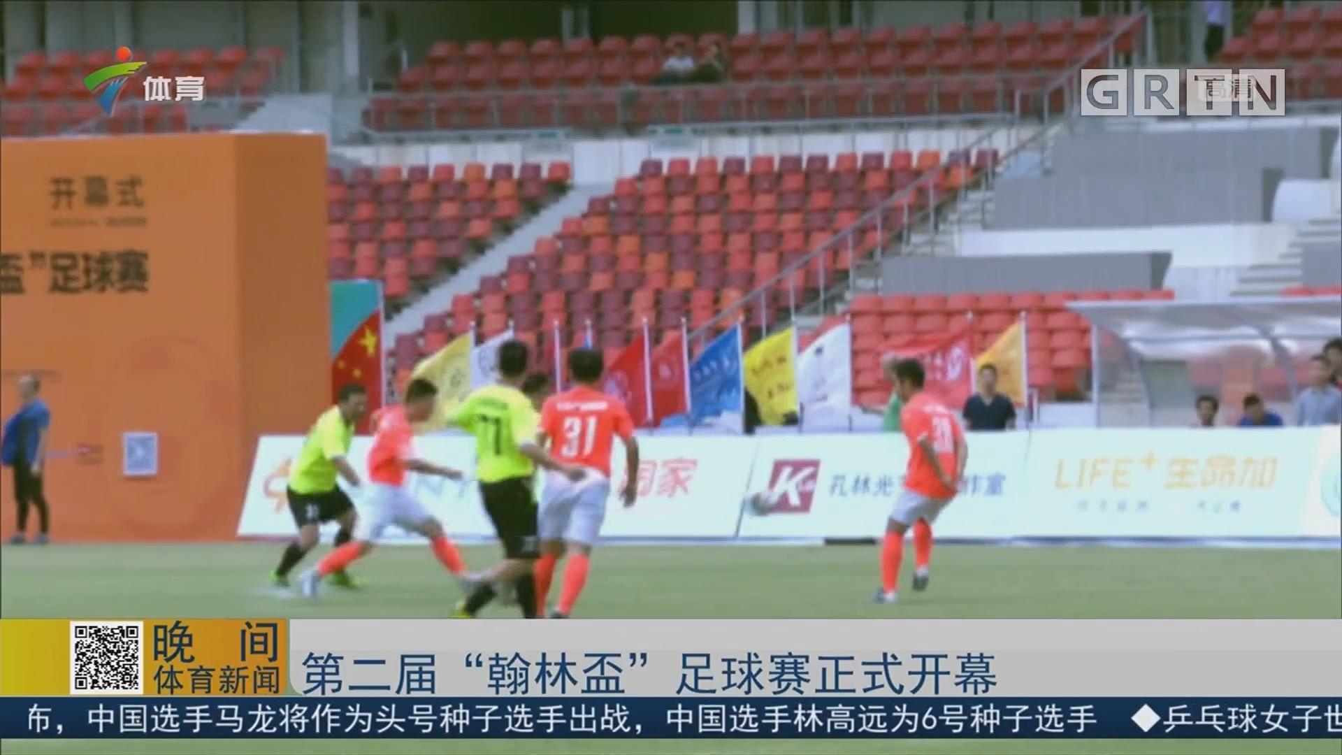 """第二届""""翰林盃""""足球赛正式开幕"""