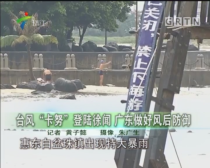 """台风""""卡努""""登陆徐闻 广东做好风后防御"""