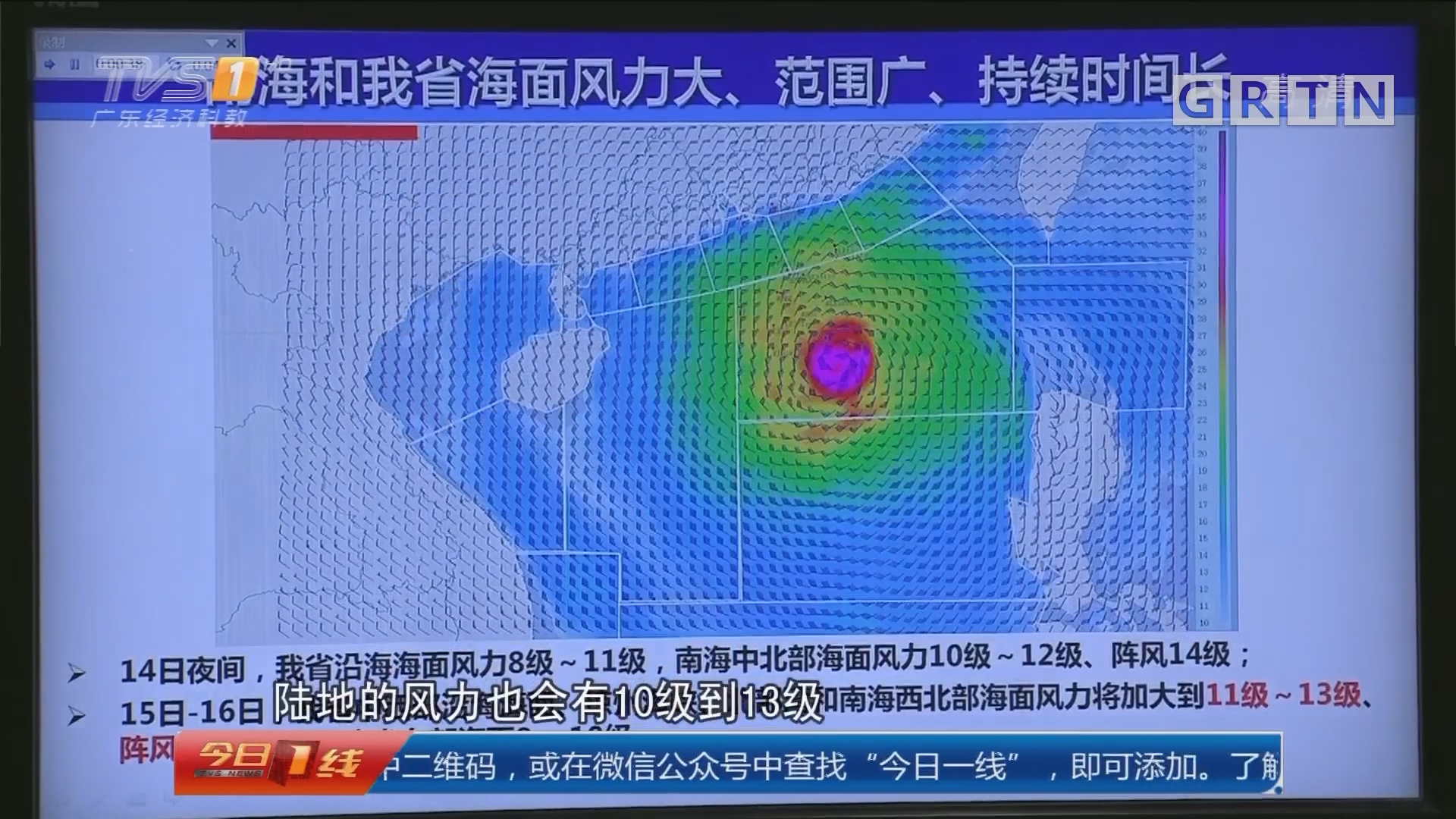 """台风""""卡努"""":台风或明后天登陆粤西沿海 强风暴雨"""
