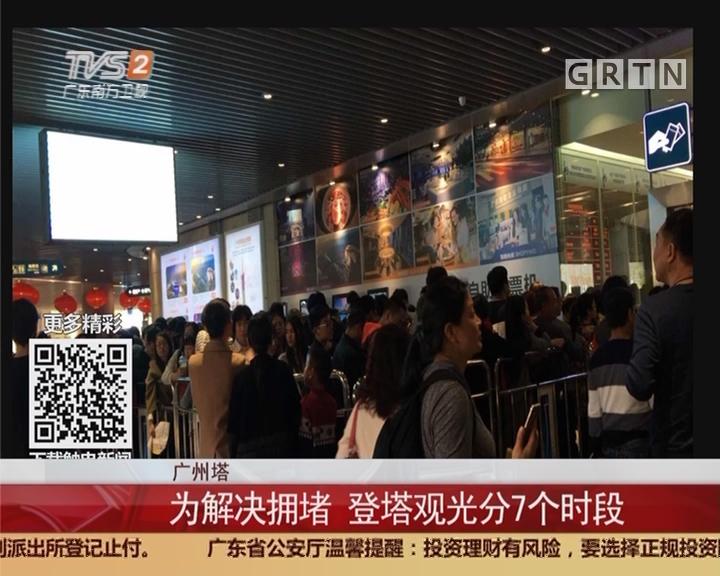 广州塔:为解决拥堵 登塔观光分7个时段