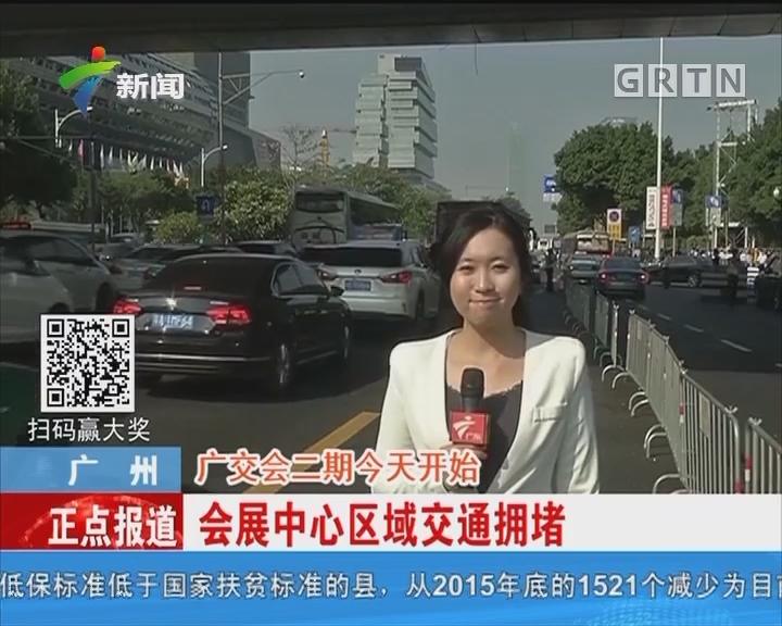 广州:广交会二期今天开始 会展中心区域交通拥堵