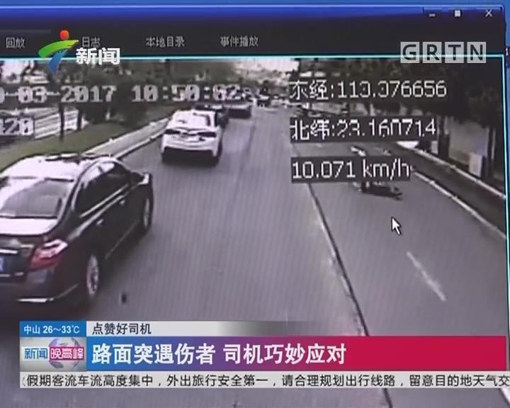 点赞好司机:路面突遇伤者 司机巧妙应对