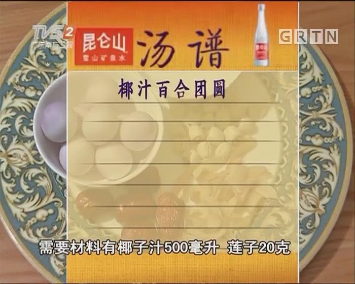椰汁百合团圆甜汤