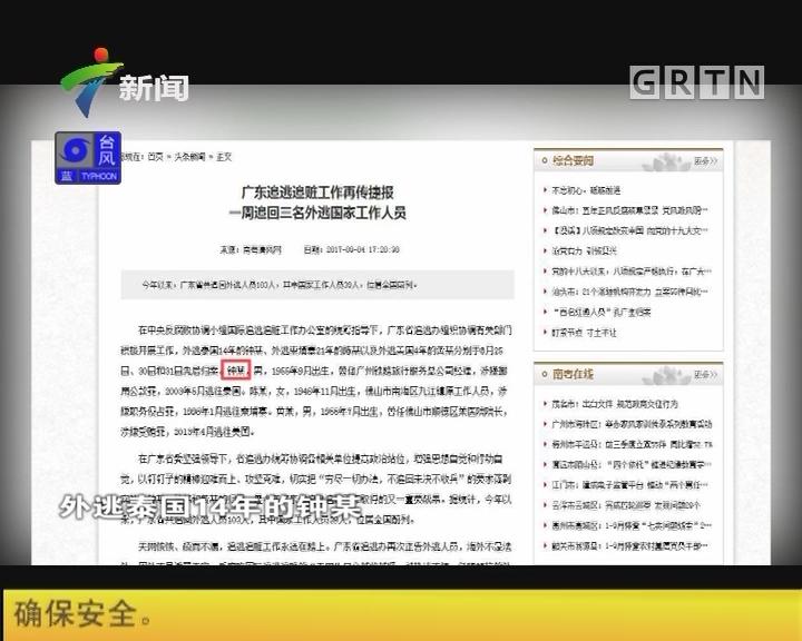 [2017-10-15]廉政观察