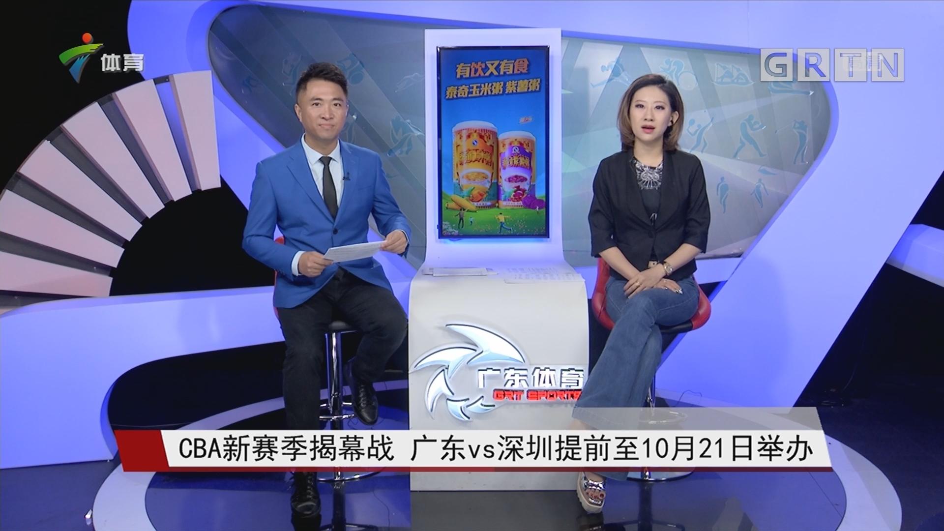 CBA新赛季揭幕战 广东vs深圳提前至10月21日举办
