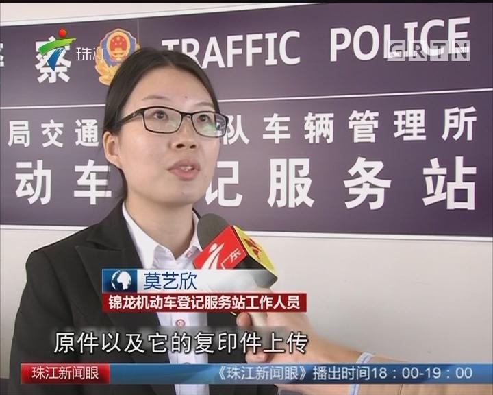 广州:本周三起 新车临牌可到4S店申领