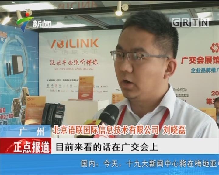 广州:广交会优化服务吸引全球客商
