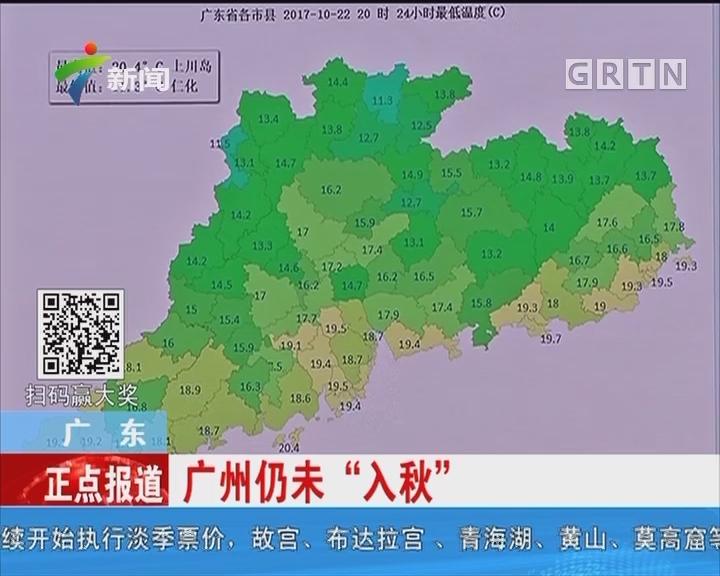 广东:冷空气来袭 早晚温差大