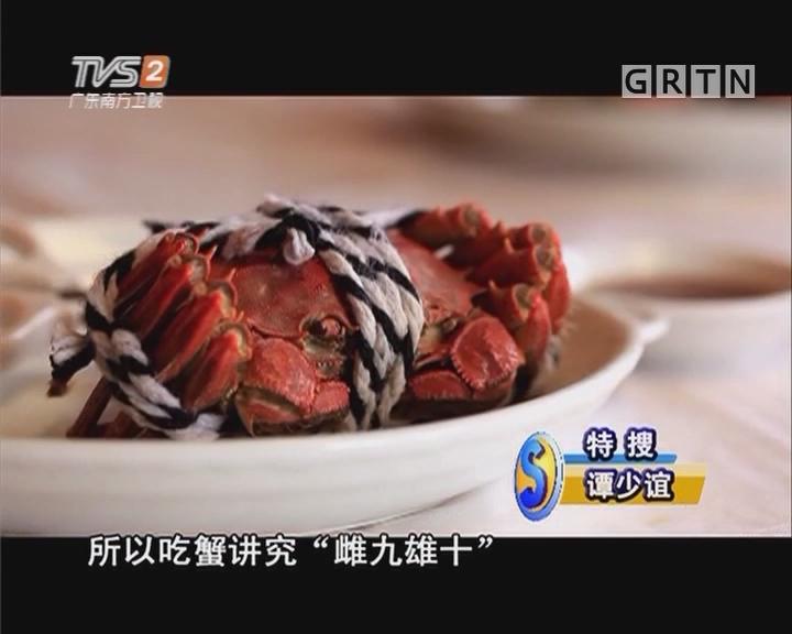 吃大闸蟹的正确打开方式
