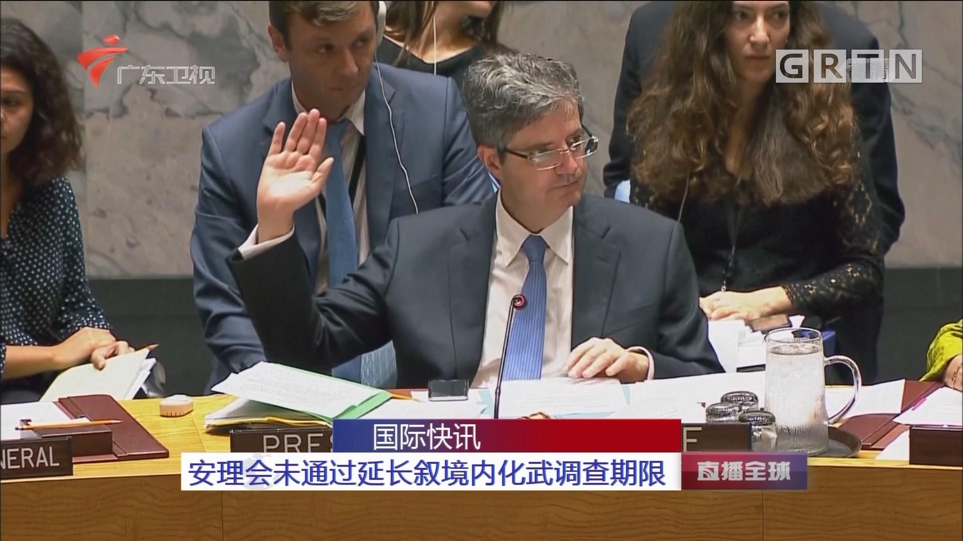 国际快讯:安理会未通过延长叙境内化武调查期限