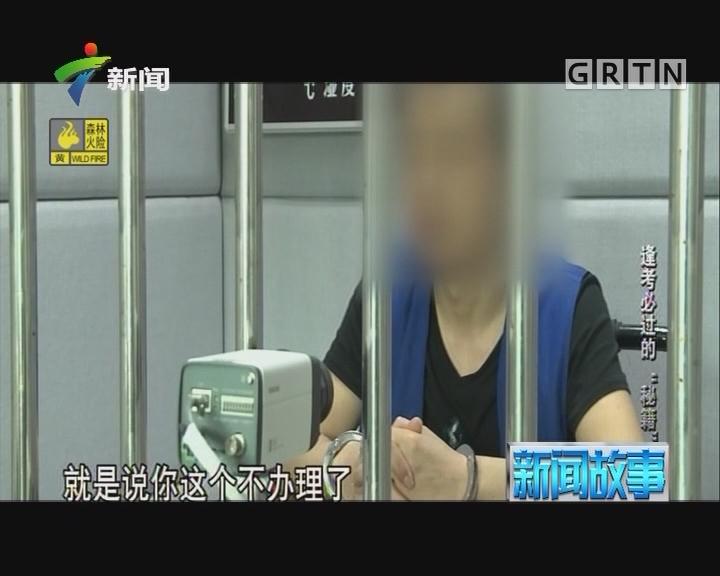 """[2017-10-23]新闻故事:逢考必过的""""秘籍"""""""