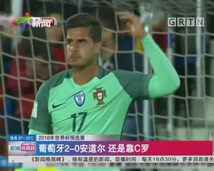 2018年世界杯预选赛:葡萄牙2-0安道尔 还是靠C罗