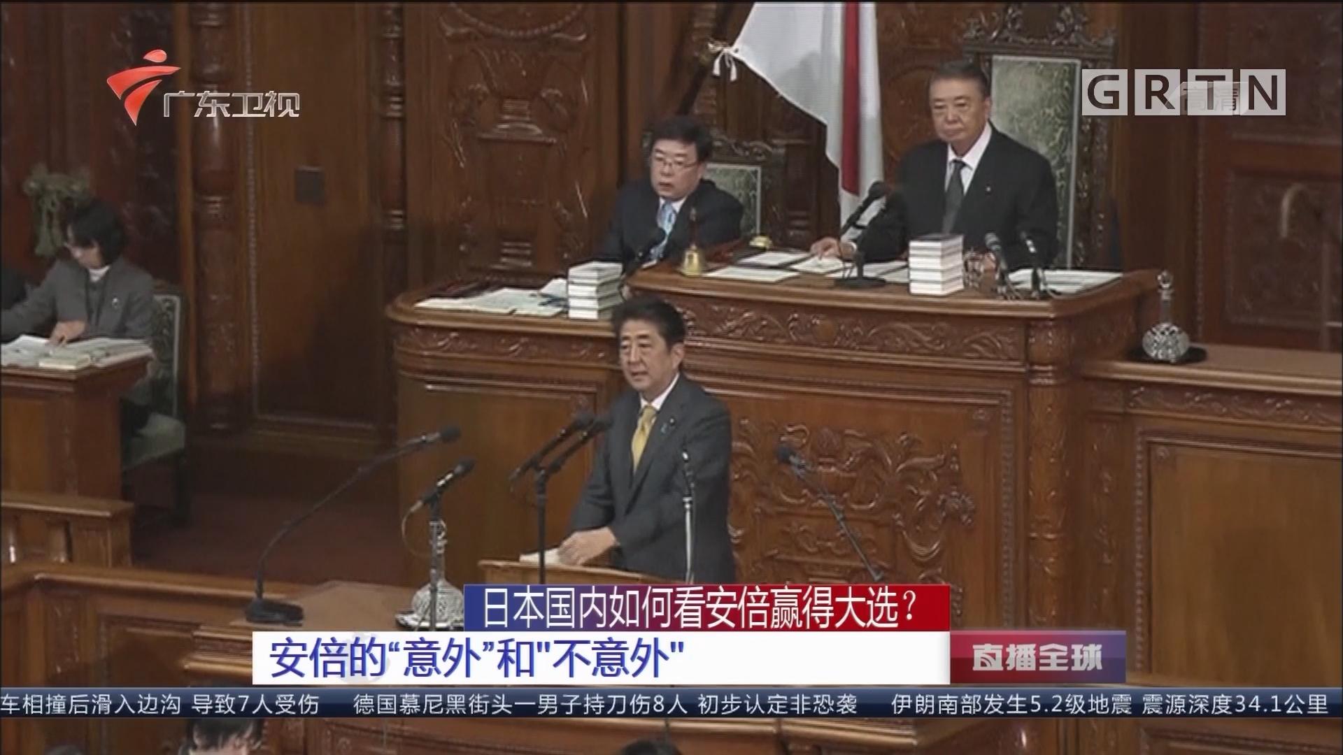 """日本国内如何看安倍赢得大选? 安倍的""""意外""""和""""不意外"""""""