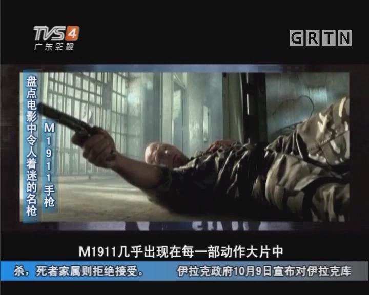 [2017-10-10]军晴剧无霸:军晴万花筒:盘点电影中令人着迷的名枪