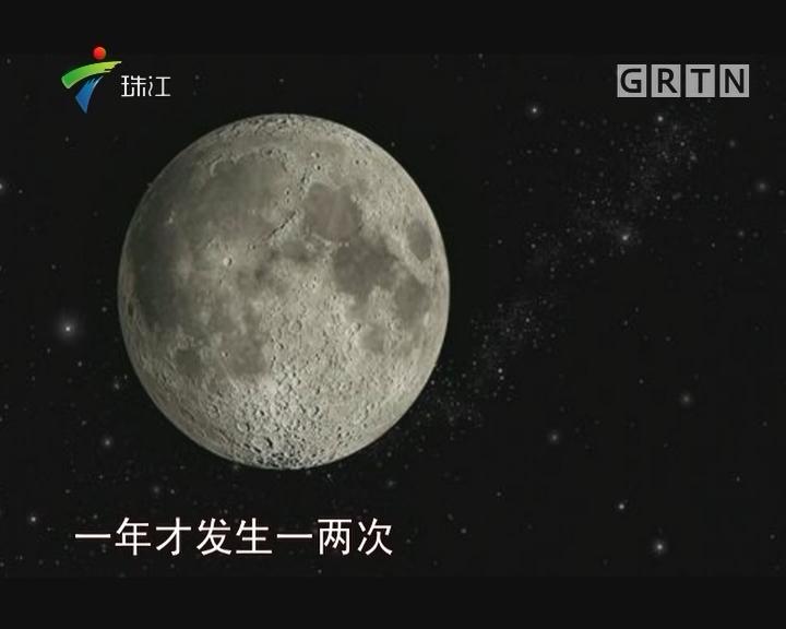 奇趣天象月吞恒星 10日凌晨上演
