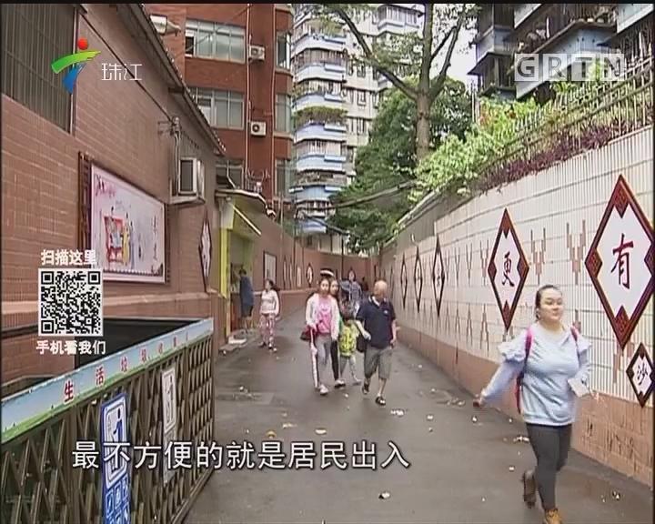 """广州:水荫四横路""""断头""""多年 有望打通"""