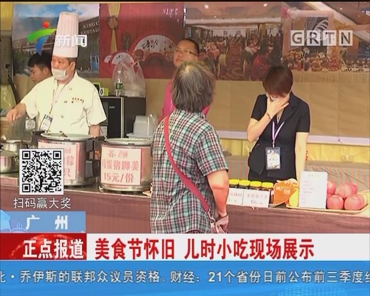 广州:美食节怀旧 儿时小吃现场展示