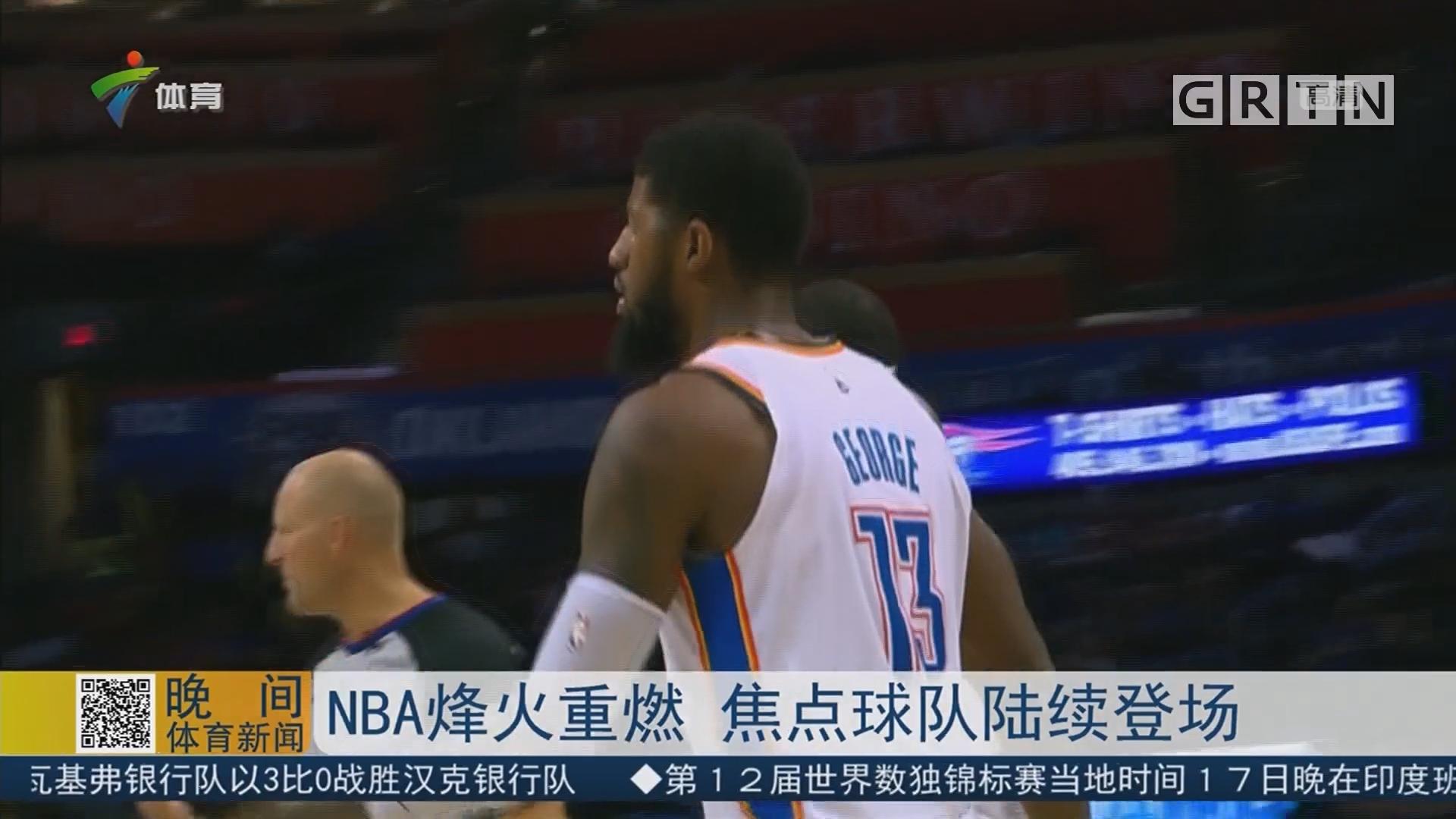 NBA烽火重燃 焦点球队陆续登场