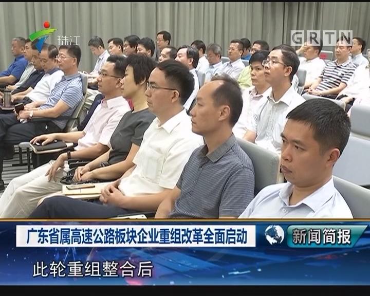 广东省属高速公路板块企业重组改革全面启动