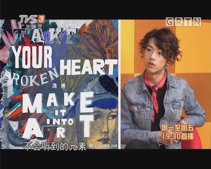 冯博:希望为广东歌坛注入新生命