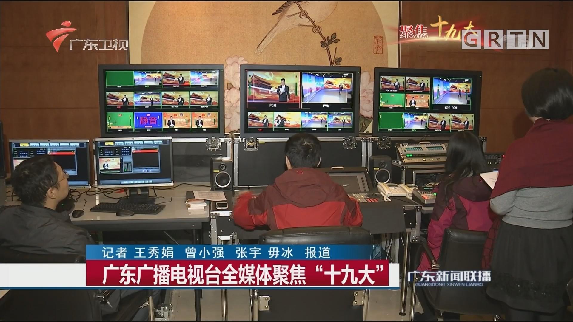 """广东广播电视台全媒体聚焦""""十九大"""""""