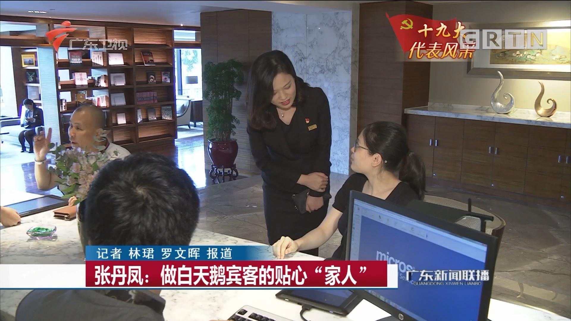 """张丹凤:做白天鹅宾客的贴心""""家人"""""""