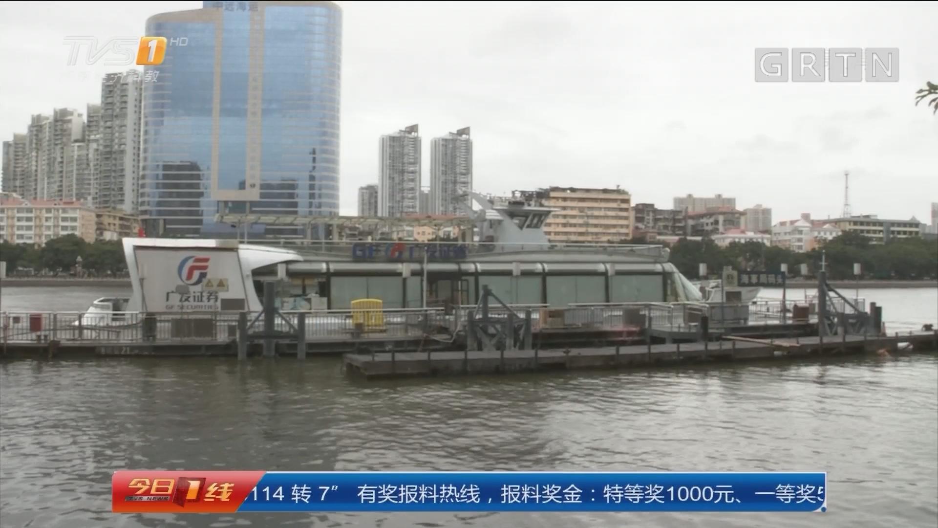 """防御台风""""卡努"""":广州 全市水巴停航 部分游客乘船扑空"""