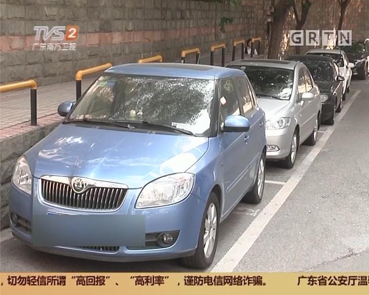 广州:淘金路部分路段和梅东路泊位已撤