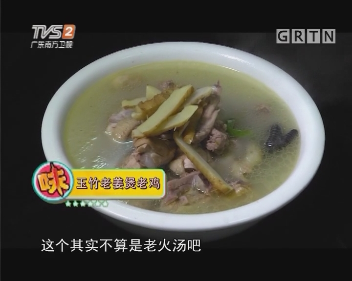 玉竹老鸡汤