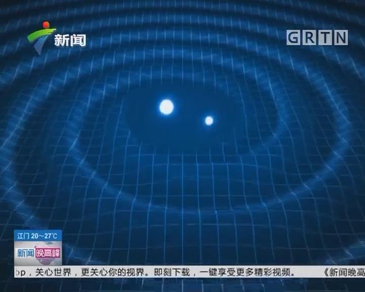 """科学发现:我国""""慧眼""""望远镜参与监测引力波"""