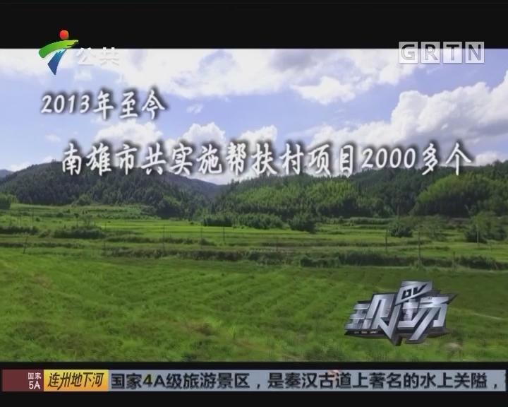 致富有道在广东:农产业扶贫乘势起航
