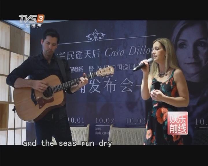 爱尔兰优秀民谣歌手Cara Dillon中国开唱
