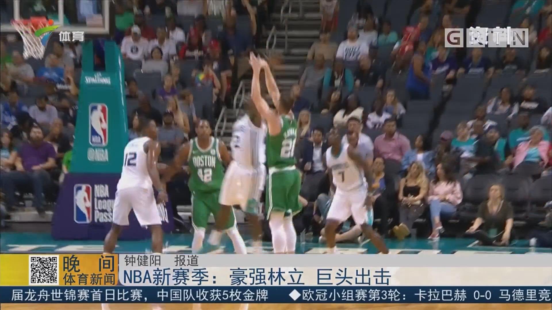 NBA新赛季:豪强林立 巨头出击