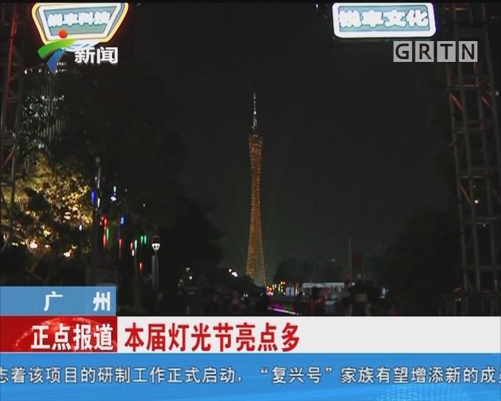 广州:本届灯光节亮点多
