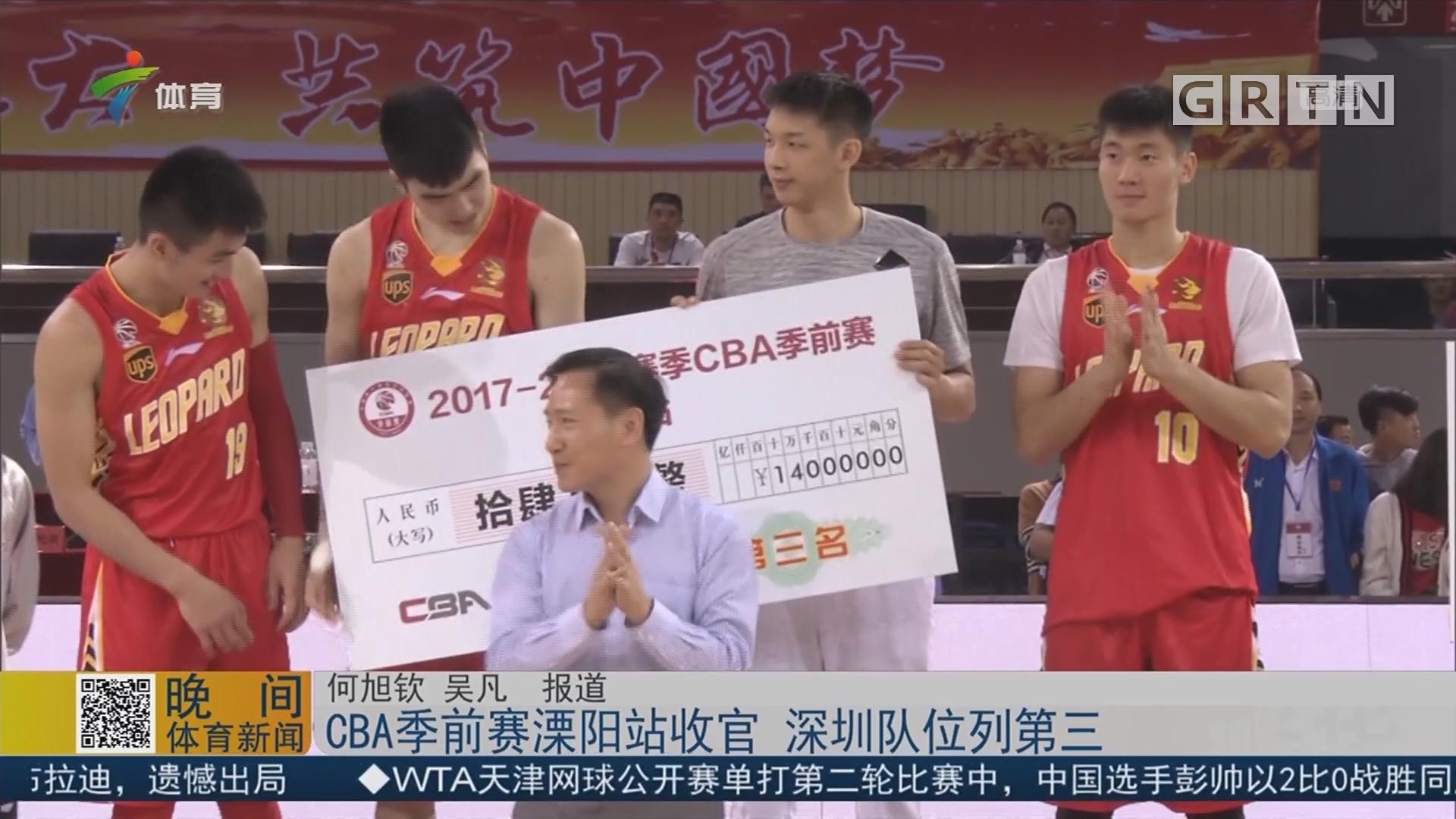 CBA季前赛溧阳站收官 深圳队位列第三