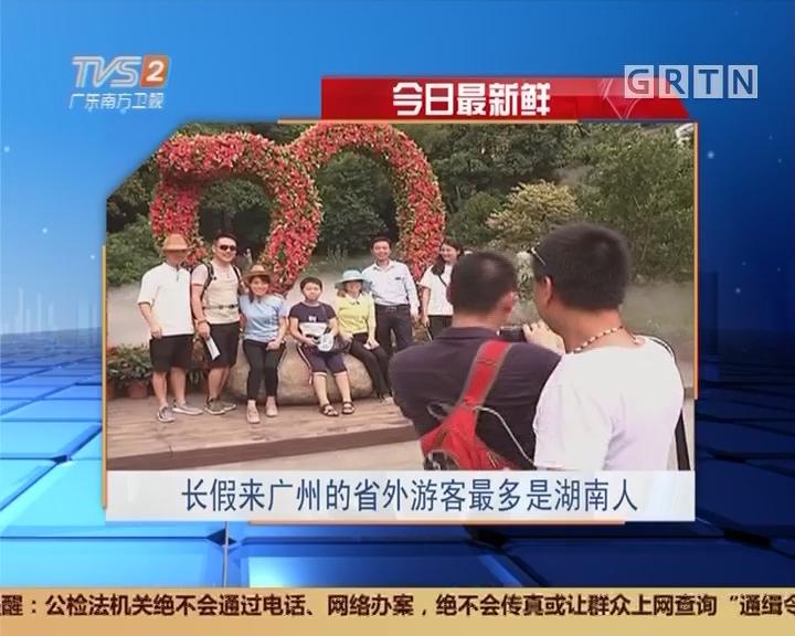 今日最新鲜:长假来广州的省外游客最多是湖南人