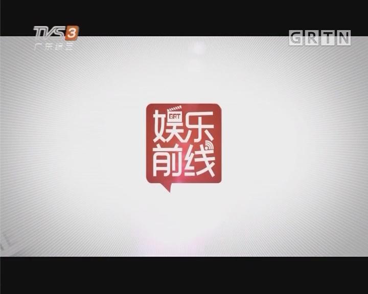"""[2017-10-06]娱乐前线:罗志祥撑起节目笑点 自称是个""""男神经"""""""