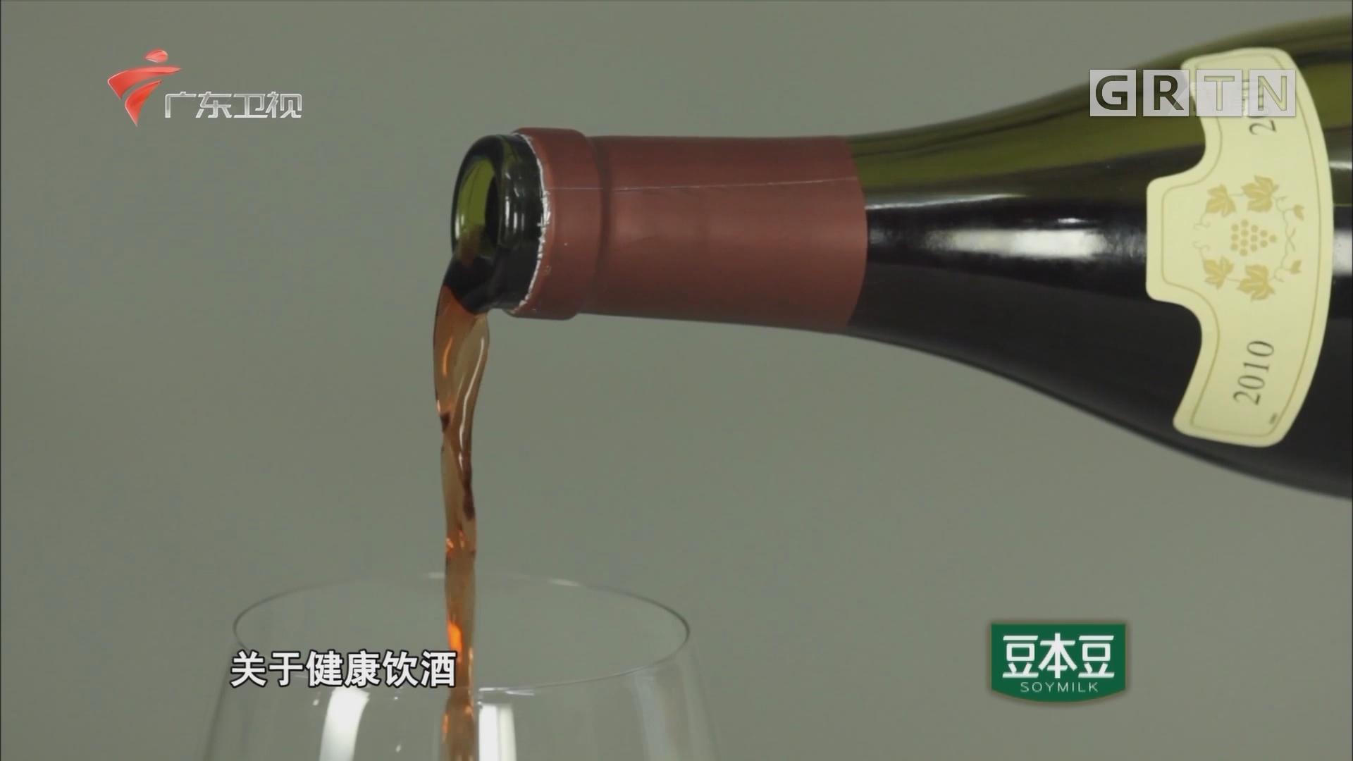 健康饮酒建议