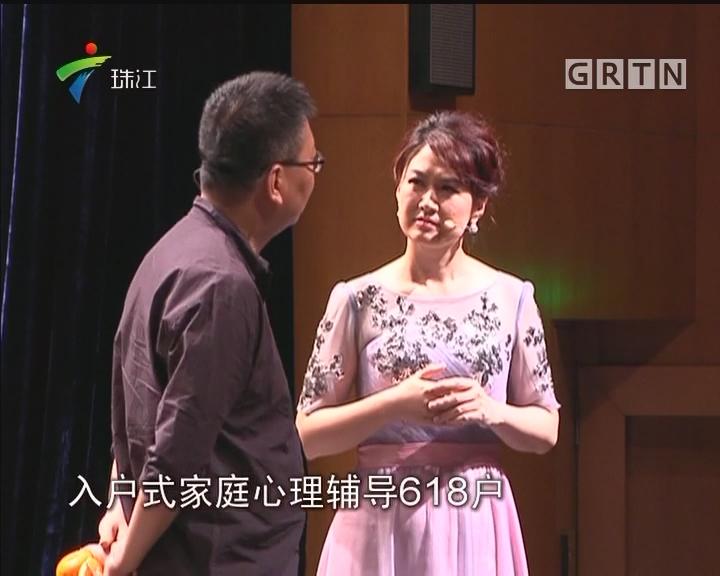 互动心理剧《小艺的故事》广州巡演